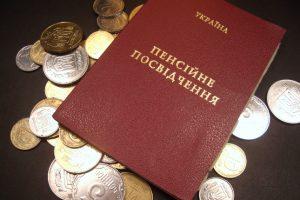 З понеділка в Україні скасовують спеціальні пенсії