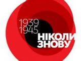 Сьогодні українці відзначають День пам'яті та примирення. План заходів у Львові