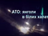 Перший документальний фільм про військових медиків АТО (ВІДЕО)