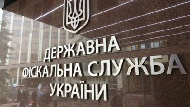 ДФС державна фіскальна служба україни