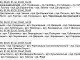 Від завтра у Львові запрацює нічний громадський транспорт (графік)