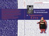 Видано книгу про листування кошового отамана Запорізької Січі і святого Паїсія Величковського