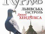 5 книжок, у яких місцем дії є Львів