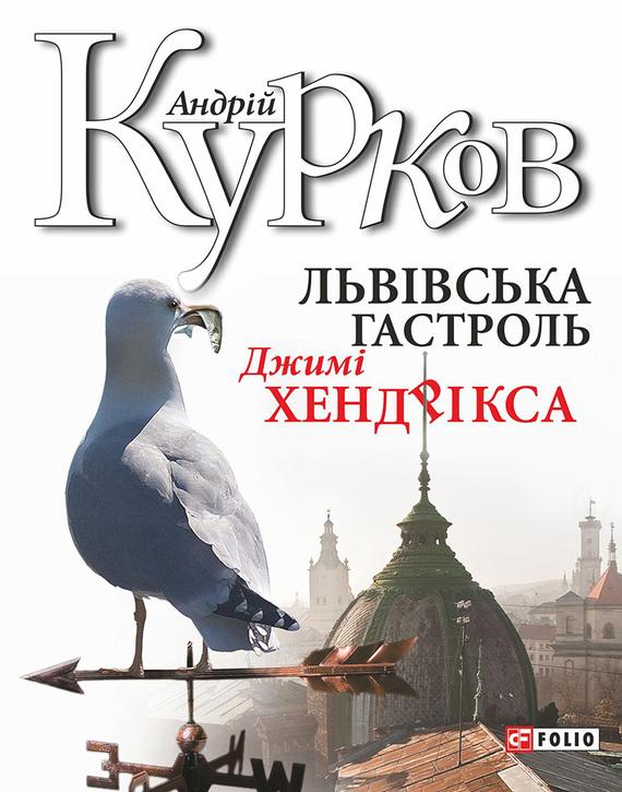Андрій Курков, «Львівська гастроль Джимі Хендрікса»