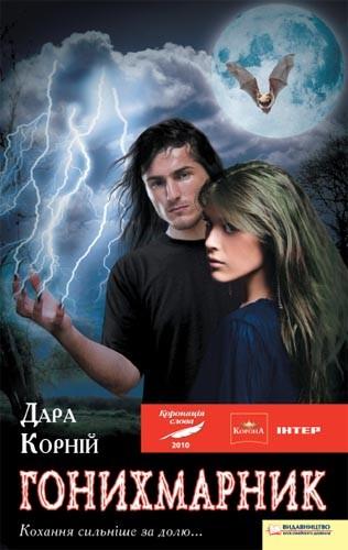 Дара Корній «Гонихмарник»