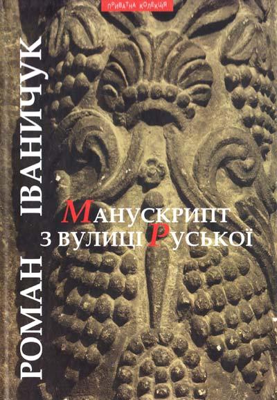 Роман Іваничук, «Манускрипт з вулиці Руської»