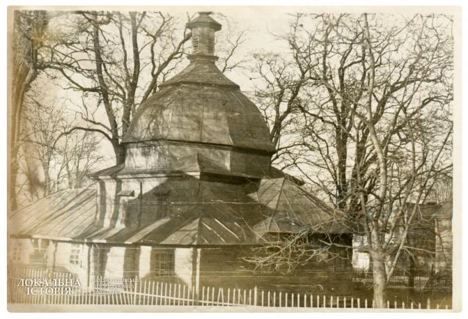 Церква Успення Пресвятої Богородиці, м. Глиняни крайзе Золочів Дистрикт Галичина, 1940-ві рр.