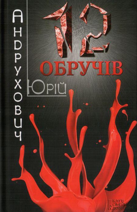 Юрій Андрухович, «12 обручів»