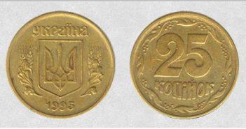 монета 25 копійок 1995