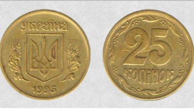 Із жовтня в Україні вийдуть з обігу 25 копійок