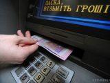 Банки ввели додаткову комісію у банкоматах