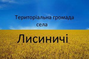Дубневичу не дістануться Лисиничі, – рішення суду