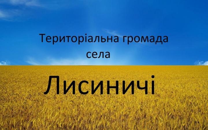 lysynychi_terytorialna_gromada_7384