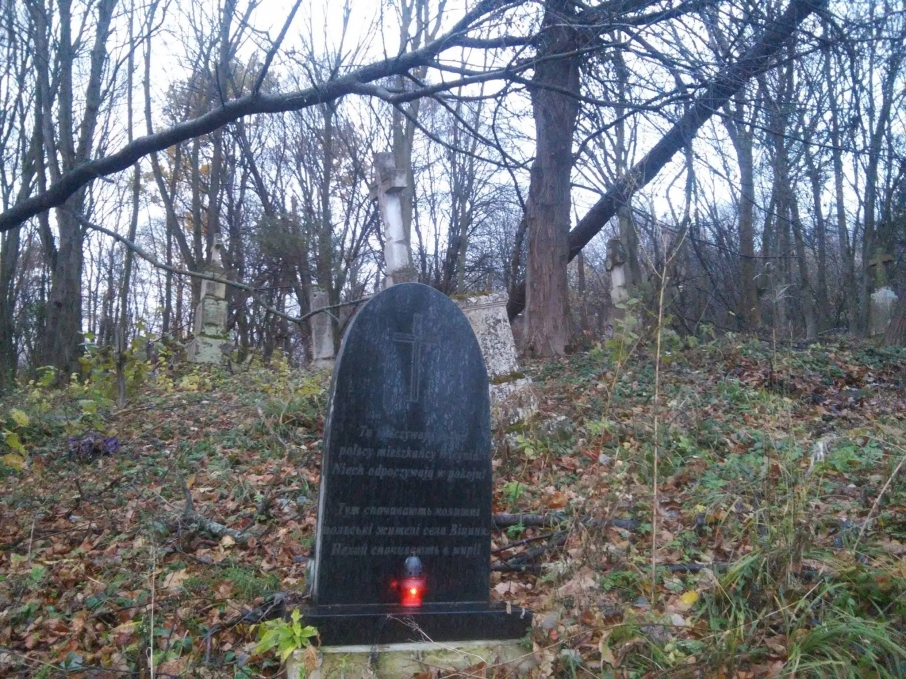Активісти запалили лампадки на польському цвинтарі у селі Смереківка на Перемишлянщині Львівської області. Фото: Facebook