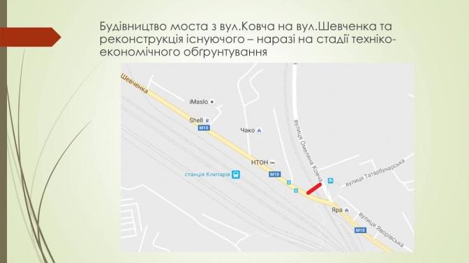 новий міст на Шевченка