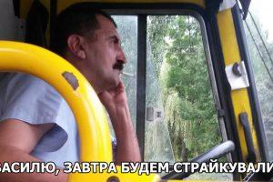 На Львівщині пасажир відібрав у водія маршрутки його мобільний телефон