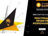 500 000 грн на ідеї: у Львові триває  реєстрація на Міжнародний ІТ-чемпіонат «Золотий байт-2017»