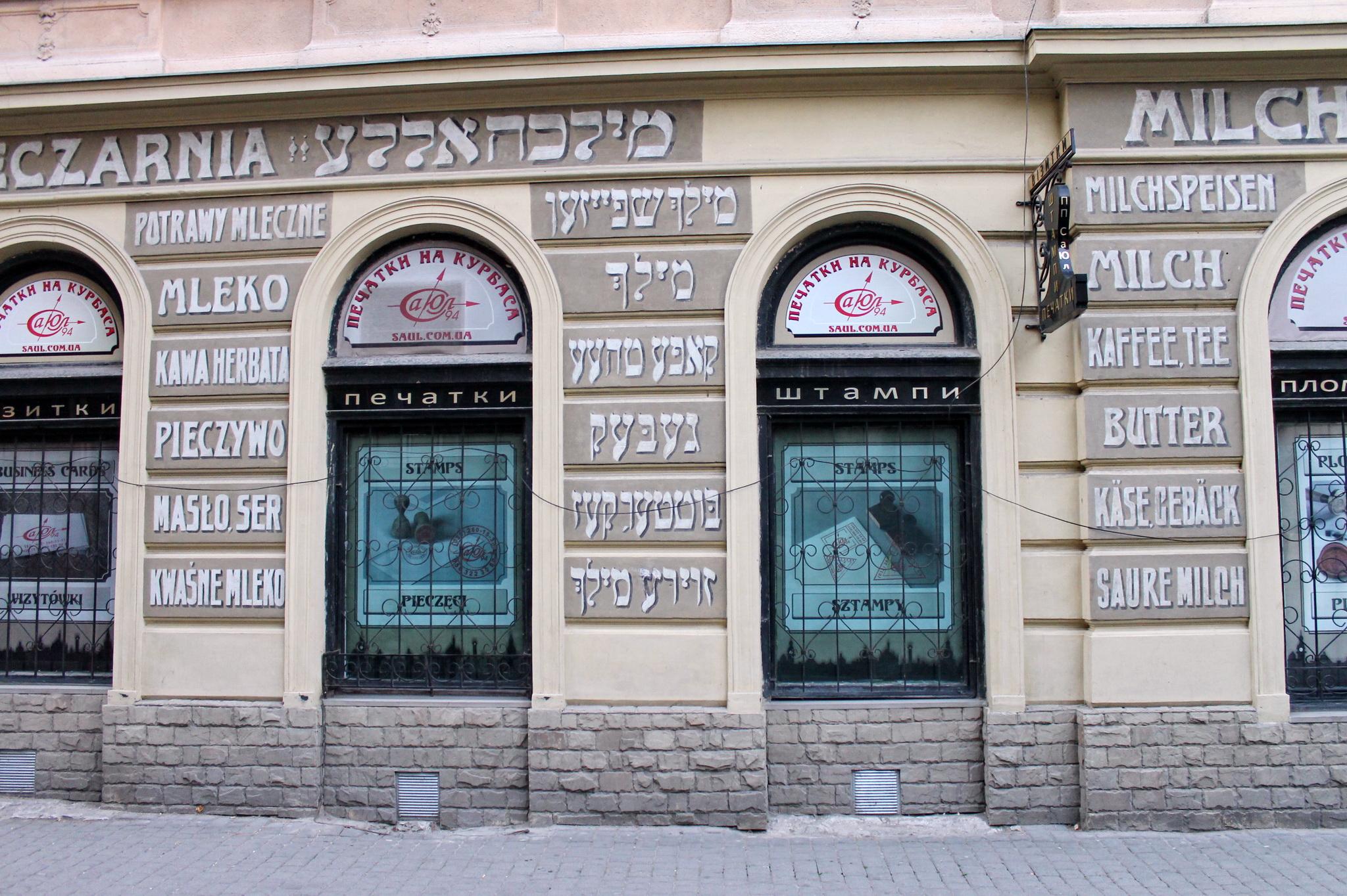 З прадавніх часів у Львові була велика єврейська громада