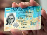 У Львові запрацювала електронна черга для запису на отримання ID-паспортів