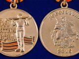 На Росії торгують медалями «за взяття» Львова та Києва