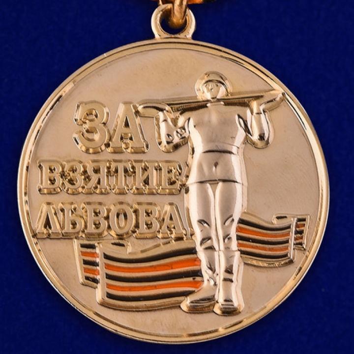 medal_za_vzyatie_lvova_16.655x459