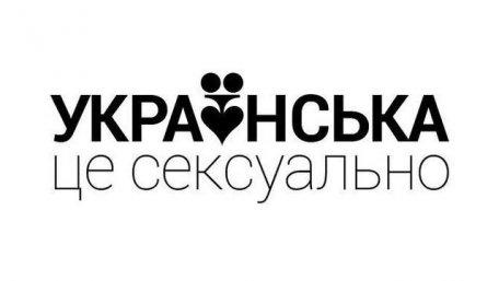 українська це сексуально
