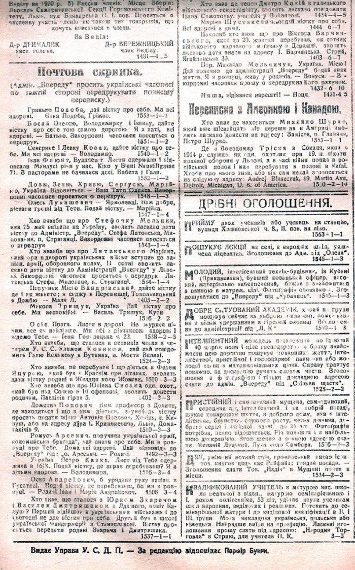 """Газета """"Вперед"""" від 24 грудня 1919 р."""