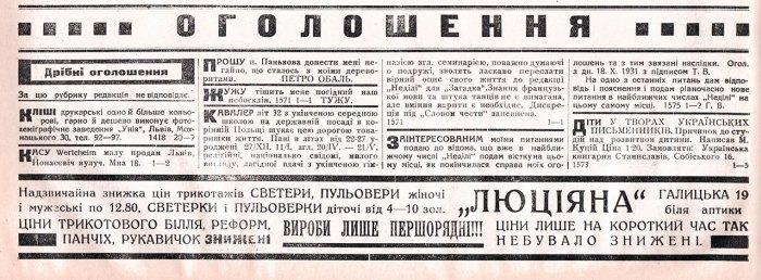 """Ілюстрований тижневик """"Неділя"""" дня 7 січня 1932 р."""