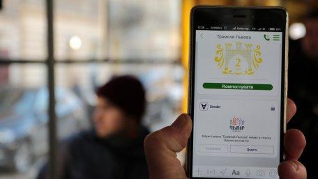 Оплатити за проїзд у львівському електротранспорті можна за допомогою додатка для смартфона