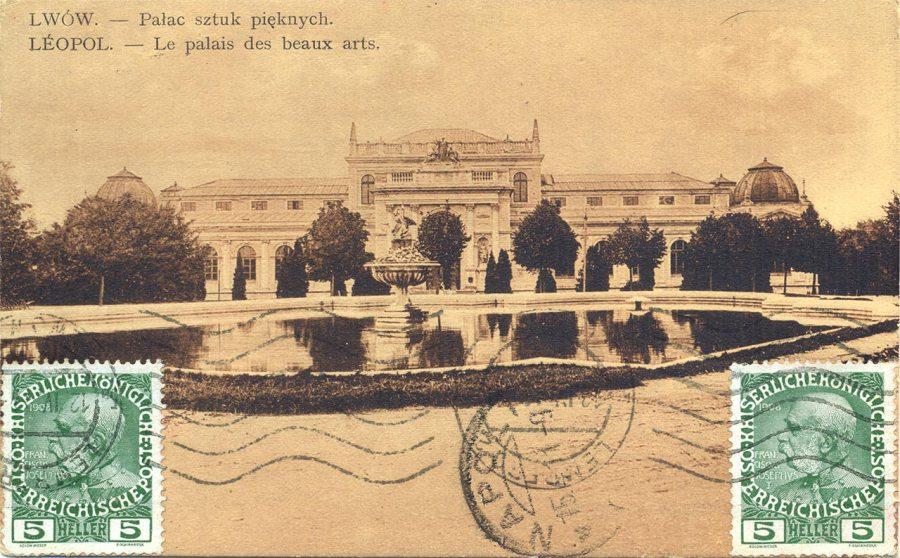 Вигляд палацу мистецтв з головної алеї, поштівка 1910 року. З колекції Юрія Завербного.