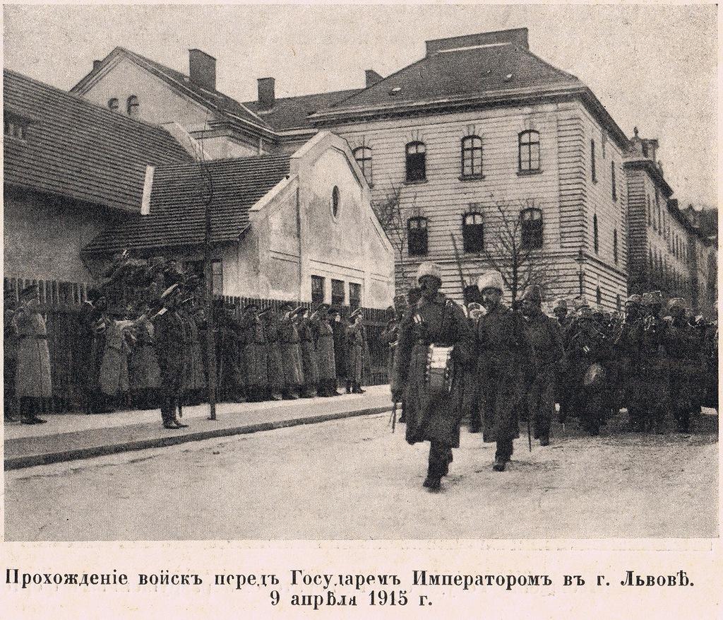 Війська царської Росії у Львові