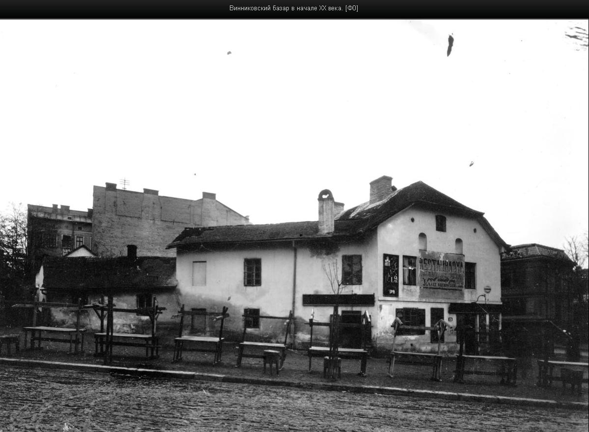 Винниківський базар на початку ХХ століття