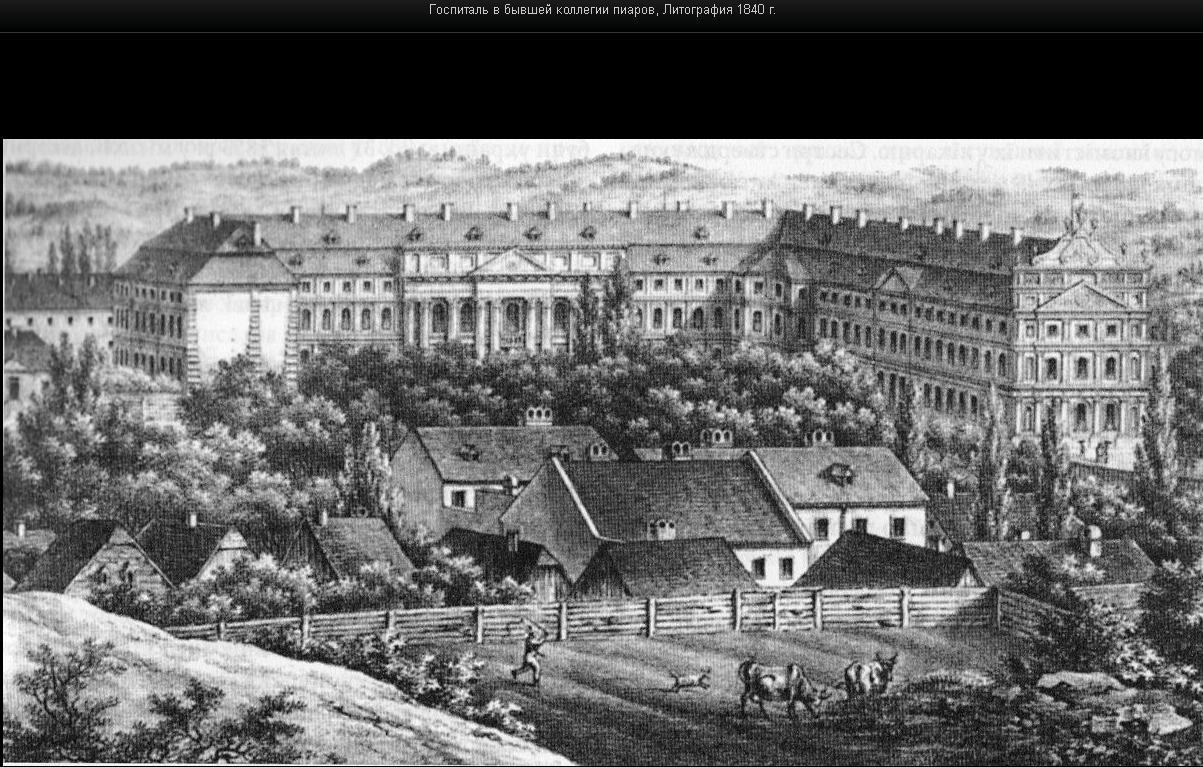 Госпіталь в колишній колегії піарів, Літографія 1840р