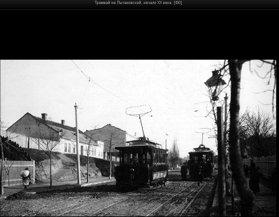 Трамвай на вулиці Личаківській, початок ХХ століття