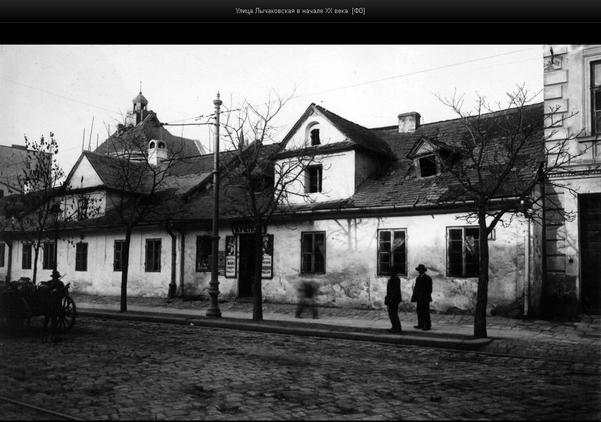 вулиця Личаківська,  початок ХХ століття