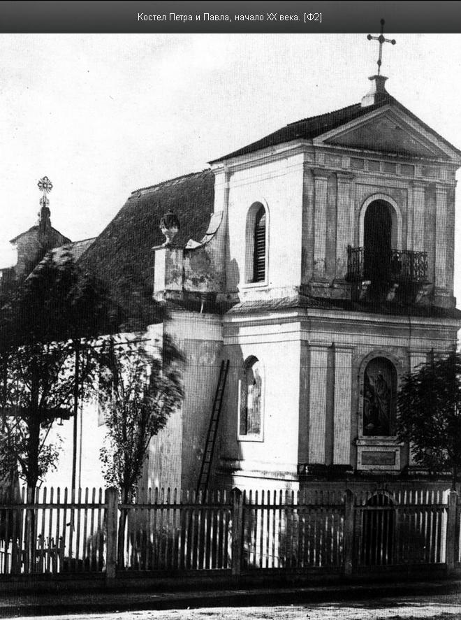 Костел Петра й Павла, початок ХХ століття