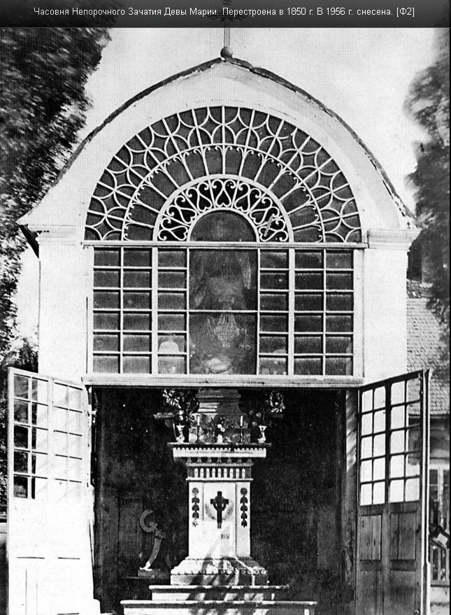 Каплиця Непорочного Зачаття Діви Марії. Перебудована в 1850р. В 1956р. знесена