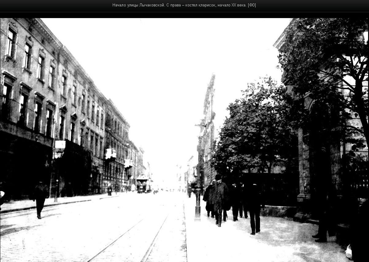 Початок вулиці Личаківської. Справа - костел кларисок, початок ХХ століття