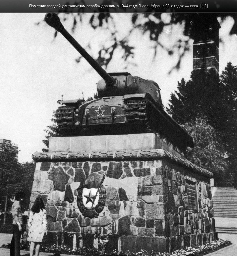 Пам'ятник гвардійцям танкістам, визволяючим в 1944 р Львів. Прибраний в 90-хх роках ХХ століття