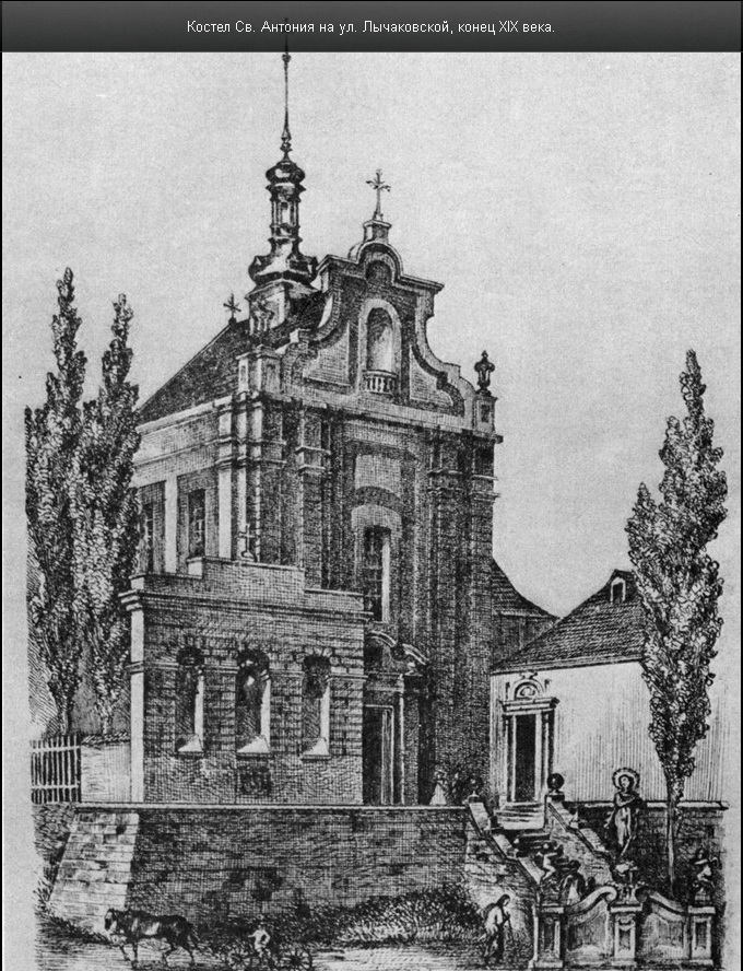 Костел Св. Антонія на вул. Личаківській, кінець XIX століття
