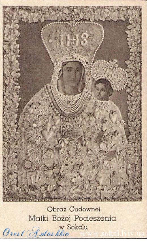 Ікона Матері божої Сокальської
