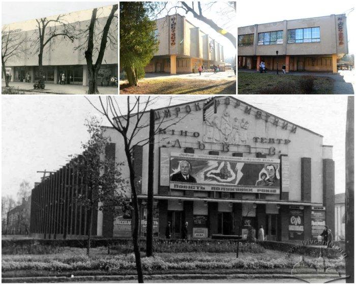 Кінотеатр «Львів»