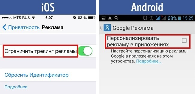 налаштування на мобільних пристроях для відключення функції стеження реклами