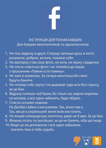"""""""Поради для понаїхавших у Facebook"""""""