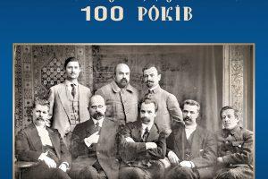 28 червня – річниця першого українського уряду