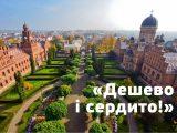 Бюджетний відпочинок в Україні: 13 найдешевших міст для подорожей