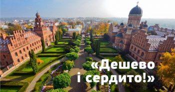 Бюджетний відпочинок в Україні 13 найдешевших міст для подорожі цього року