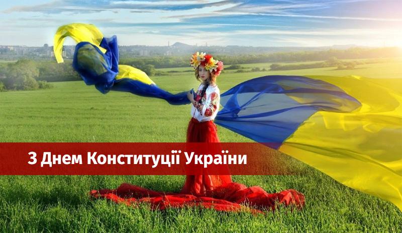 28 червня – День Конституції України. Історія свята | То є Львів.