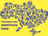Геніально про українську мову!