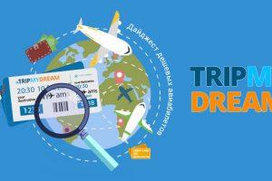 Українці запустили стартап, який допомагає знаходити найдешевші авіаквитки